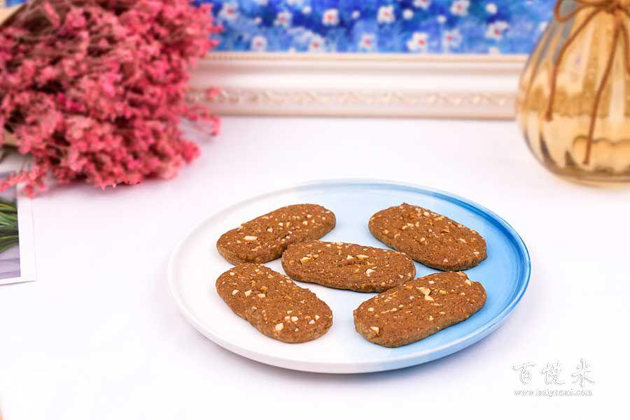 摩卡坚果饼干的做法视频大全_西点培训学习教程